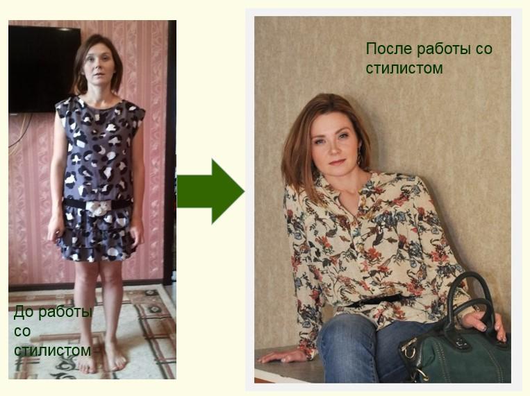до и после1