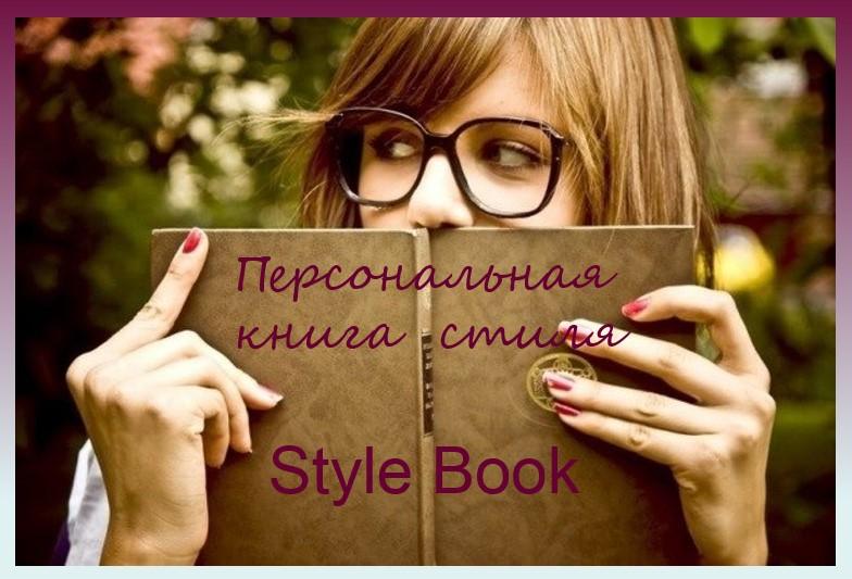 Персональная книга стиля