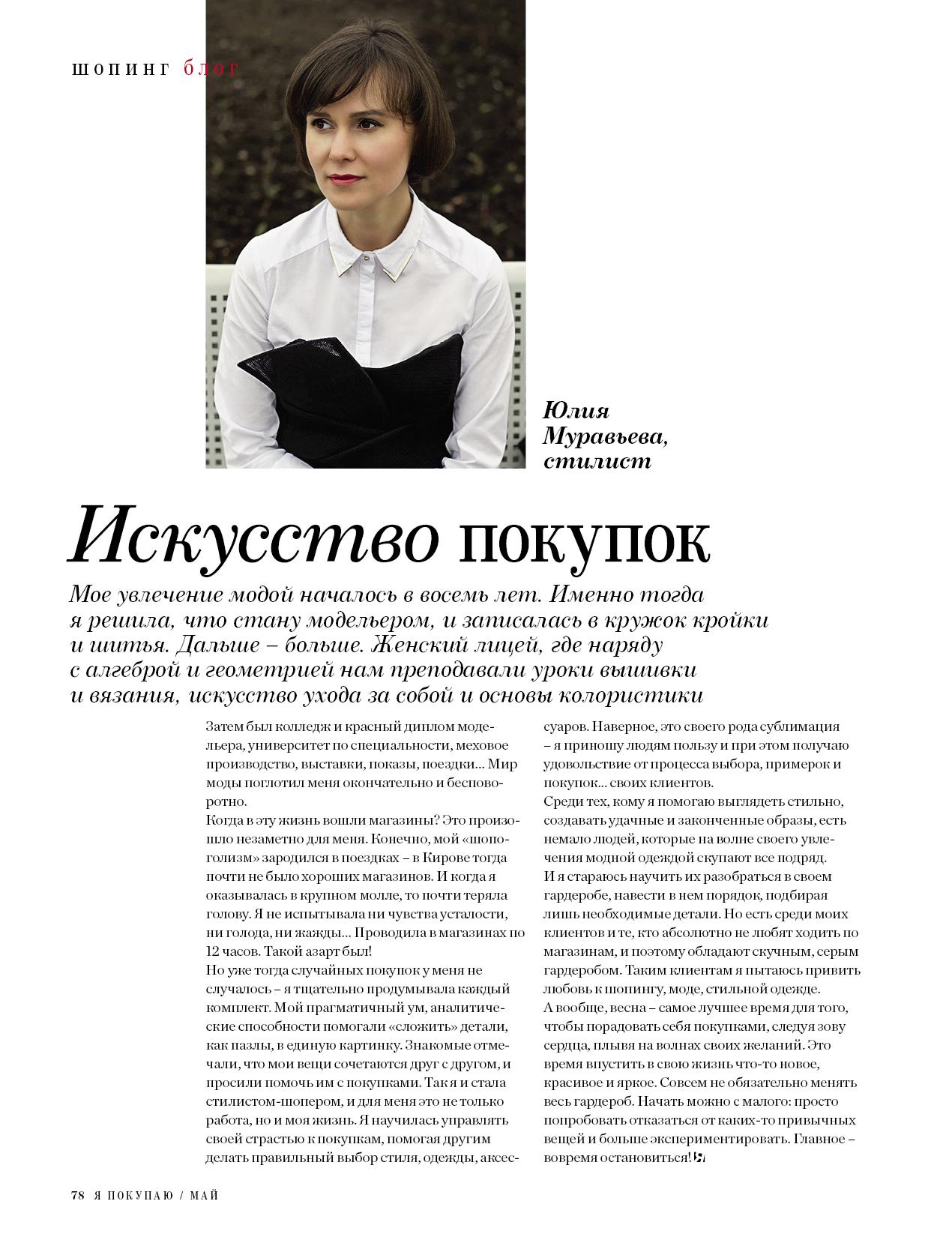 Шопинг_блог_Стилист Юлия (1)